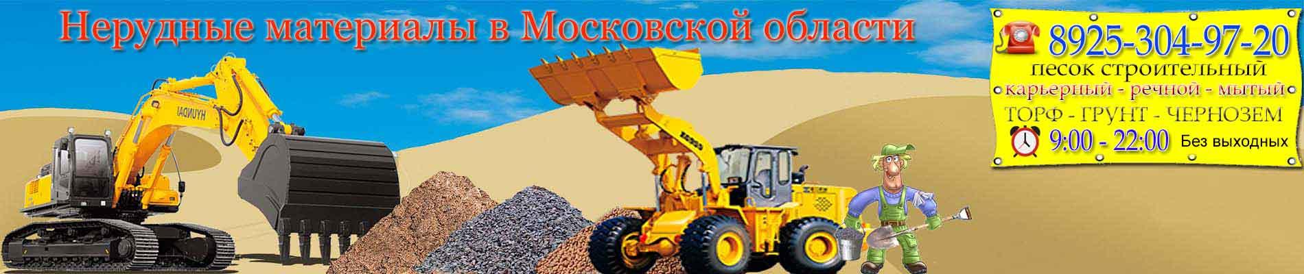 Продажа песка в Московской области